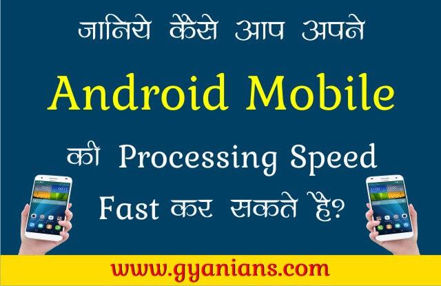 Android Mobile Phone Ki Speed Kaise Badhaye Supar Fast