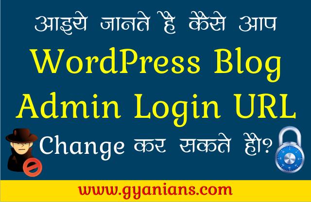 Blog Security Ke Liye Custom WordPress Login URL Kaise Create Kare - Gyanians