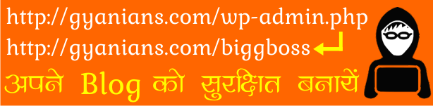 Blog Security Ke Liye Custom WordPress Login URL Kaise Create Kare
