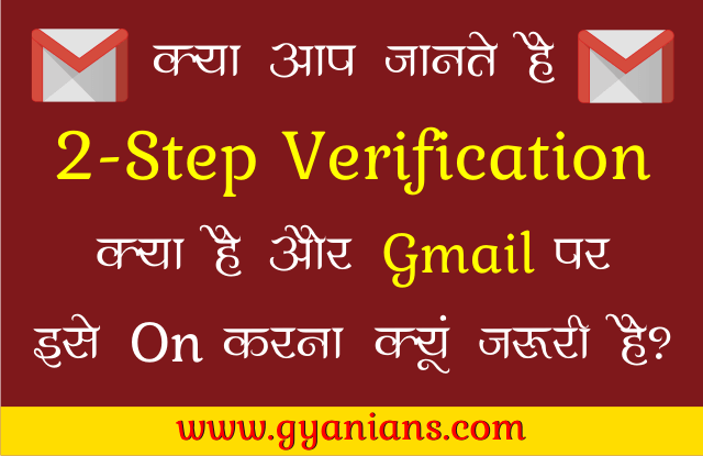 Googl Gmail Par Two-Step Verification Ko Kaise Enable Karte Hai - Gyanians