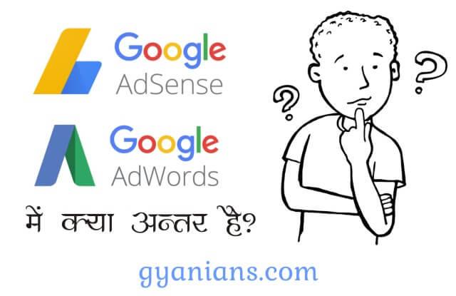 Google AdSense vs Google Adwords kya hota hai