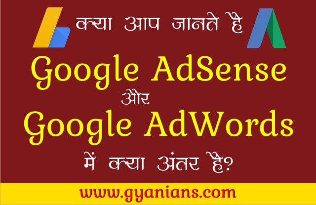 Google AdSense aur Google Adwords kya hota hai aur dono me kya Difference hai