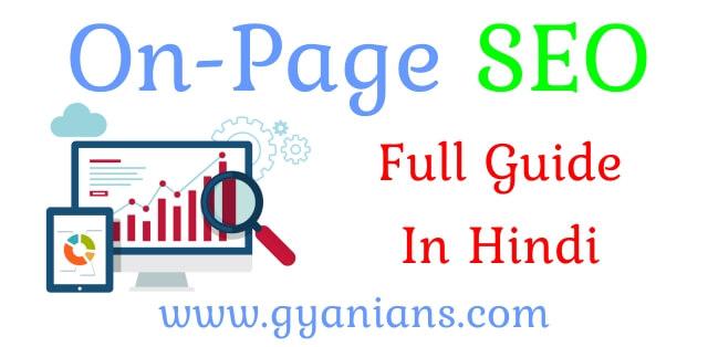 On-Page SEO Kya Hai – On Page SEO Kaise Kare