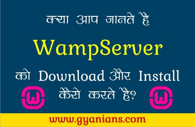 WampServer Kya hai ise Download aur Install kaise karte hai