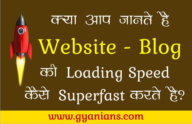 WordPress Blog Aur Website Ki Page Loading Speed Kaise Badhaye - Gyanians