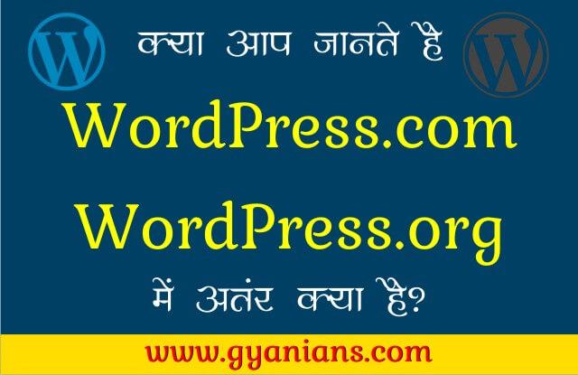 WordPress.com vs. WordPress.org Difference Kya Hai