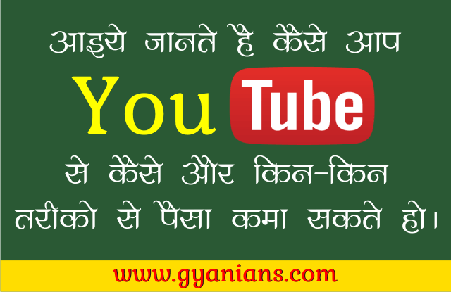 YouTube Se Paise Kaise Kamaye - Full Guide in Hindi