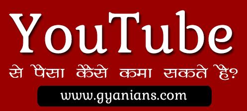 YouTube Se Paise Kaise Kamaye - Gyanians