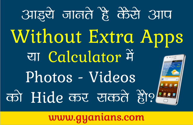 Android Mobile Par Pictures Aur Videos Ko Kaise Hide Kare in Hindi