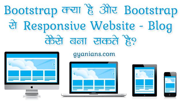 Bootstrap Kya Hai – Responsive Website Kaise Banaye - Gyanians