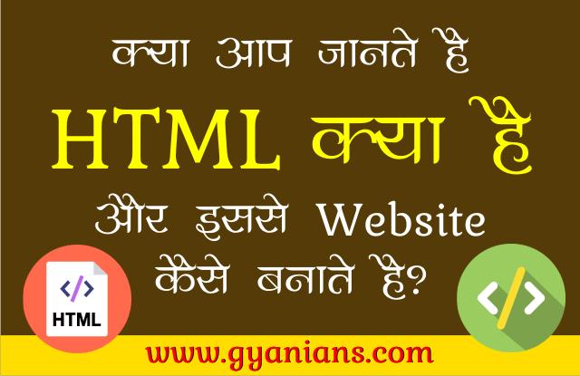 HTML Kya Hai Aur Kaise HTML Se Website Bana Skte Hai