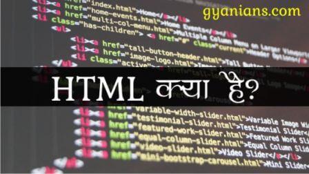 HTML Kya Hai - HTML tutorial in Hindi