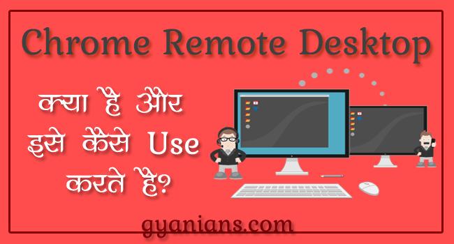 Chrome Remote Desktop Kya Hai Aur Ise Kaise Use Kare - Gyanians
