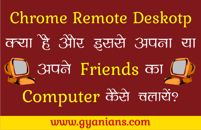 Chrome Remote Desktop Kya Hai Aur Ise Kaise Use Kare in hindi
