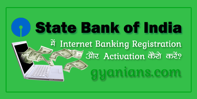 SBI Internet Banking Online Activate Kaise Kare in Hindi