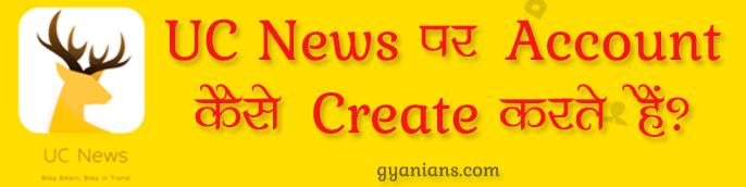 UC News Par Account Kaise Banaye - Gyanians