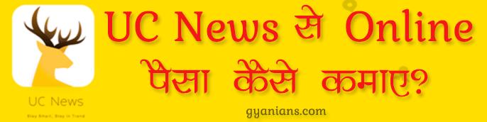 UC News Se Online Paise Kaise Kamaye -Gyanians