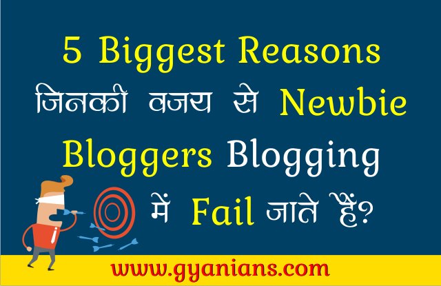 Bloggers Ke Blogging Me Fail Hone Ke 5 Biggest Reasons - Gyanians