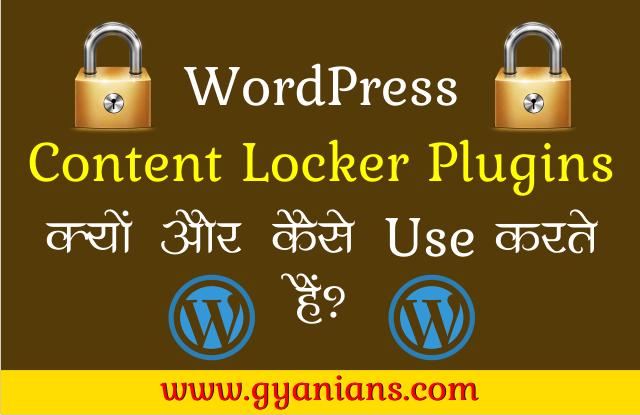 WordPress Content Locker Plugins Kyon Aur Kaise Use Karte Hai in Hindi