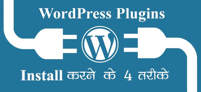 WordPress Plugins Install Kaise Kare – 4 Different Ways in Hindi