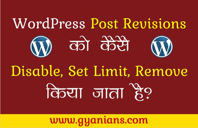 WordPress Post Revisions Ko Disable, Limit Ya Remove Kaise Kare - Gyanians