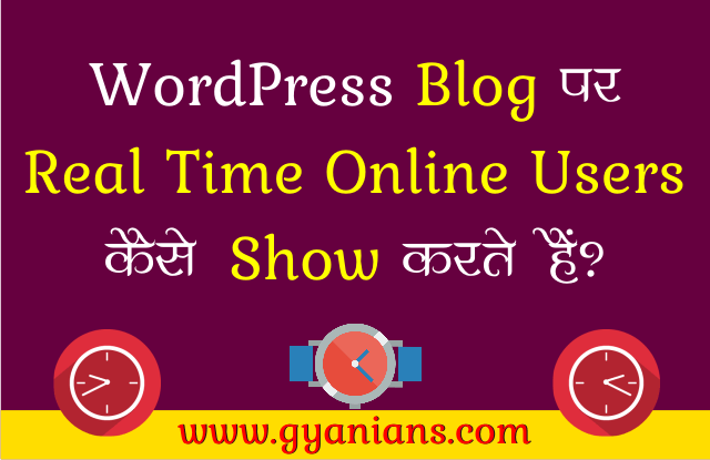Real Time Online Users Blog Par Kaise Show Karte Hai in Hindi