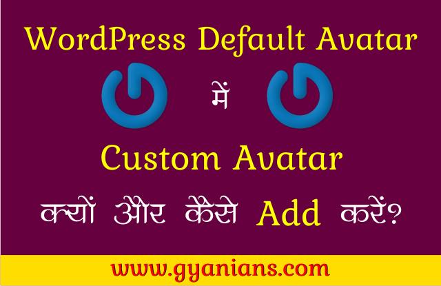 WordPress Comments Default Avatar Me Custom Avatar Kaise Add Karte Hai