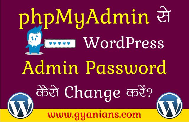 phpMyAdmin Se WordPress Admin Password Reset Kaise Kare