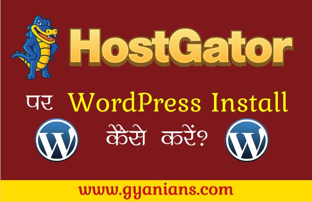 Hostgator Hosting Par WordPress Kaise Install Kare
