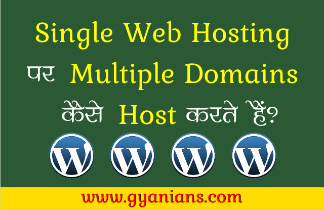 How to Host Multiple Domain Websites on a Single Web Hosting Account in Hindi