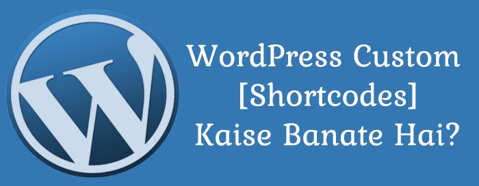 WordPress Custom Shortcodes Kaise Banaye in hindi