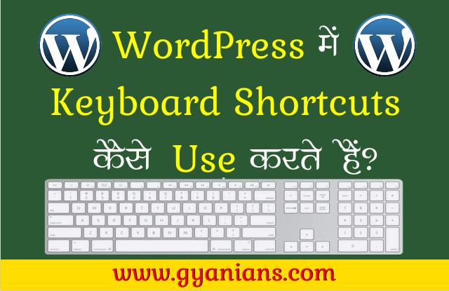 WordPress Keyboard Shortcut Keys kaise use karte hai