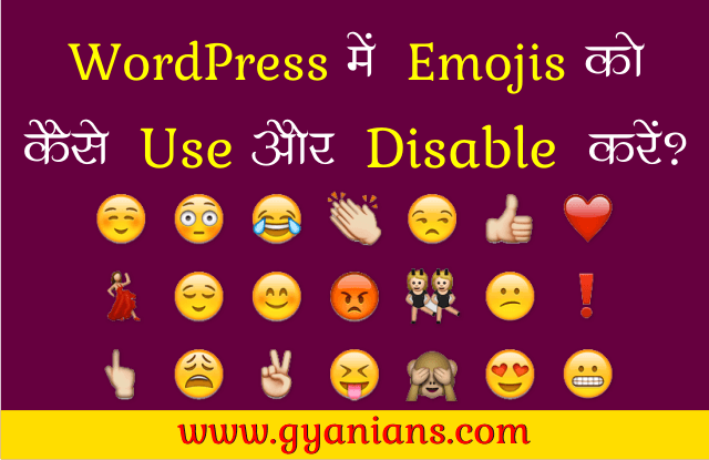 WordPress Me Smileys - Emojis Kaise Use Ya Disable Karte Hai