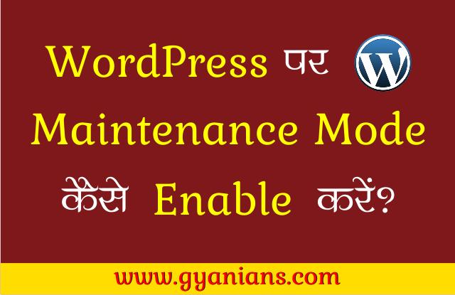WordPress Par Maintenance Mode kaise enable kare