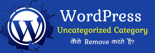 WordPress Uncategorized Category Ko Rename Ya Delete Kaise Kare