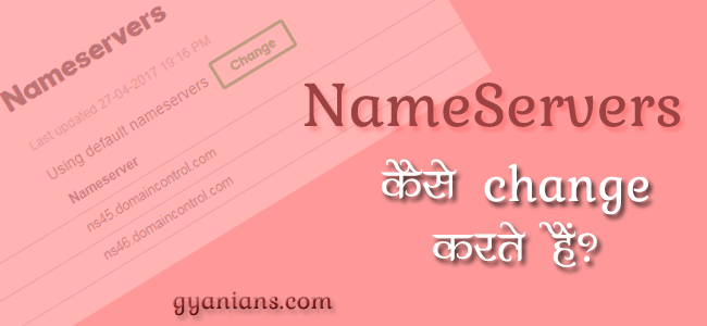change domain nameservers in hindi