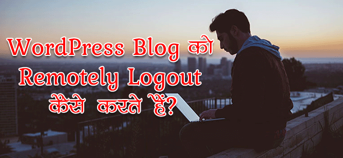 All Other Devices Se WordPress Remotely Logout Kaise Kare in hindi