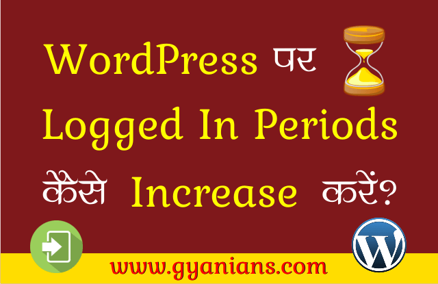 How to Stay Logged in for Longer Periods in WordPress in Hindi