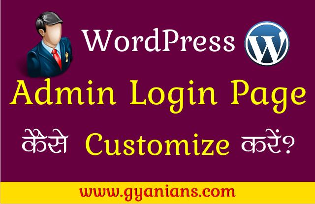 WordPress Login Page Customize kaise kare