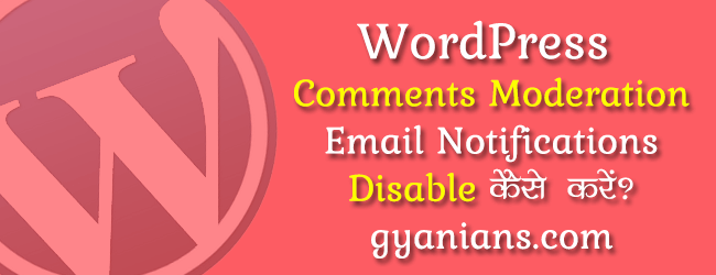 WordPress Comment Email Notifications Disable (Turn Off) Kaise Kare