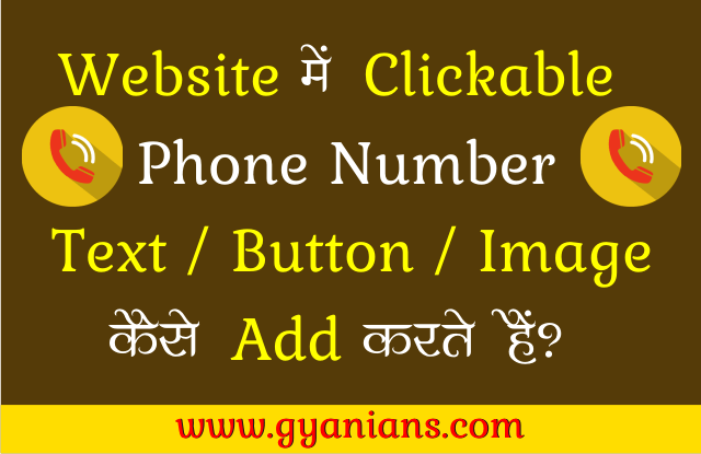 Clickable Phone Number Text Button Website Me Kaise Add Kare in hindi