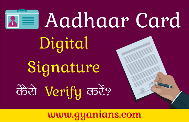 Aadhaar Card Digital Signature Validate Kaise Kare
