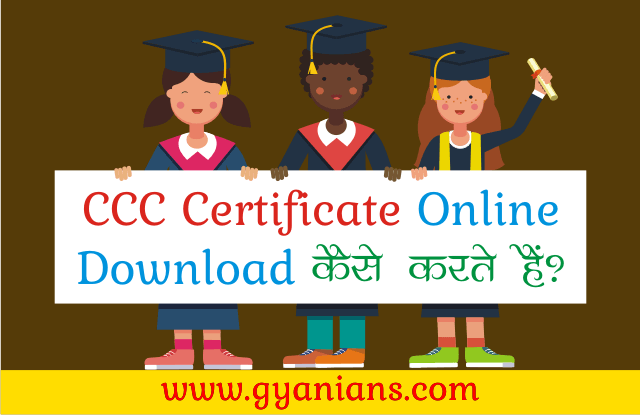 CCC Certificate Download Kaise Kare