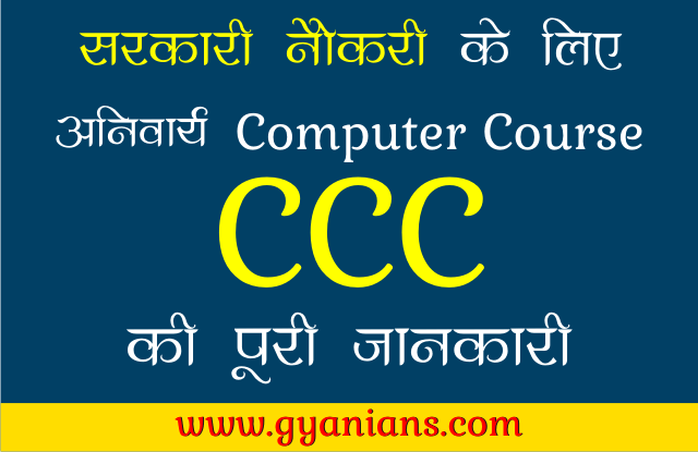 CCC Certificate Online Download Kaise Kare