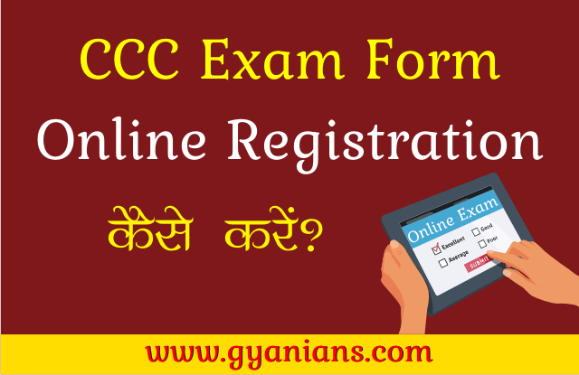 CCC Exam Form Online Registration Kaise Kare