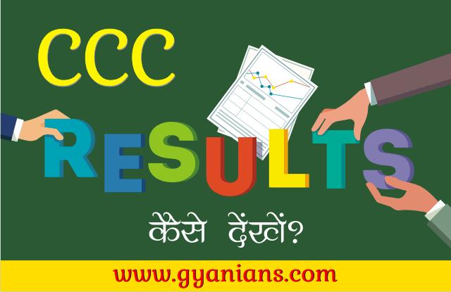 CCC Result Kaise Dekhe