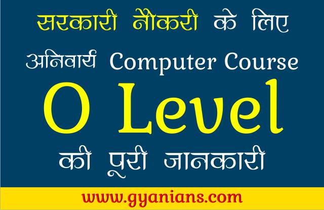 O Level Course Syllabus Fees, Exam Ki Puri Jankari Hindi Me