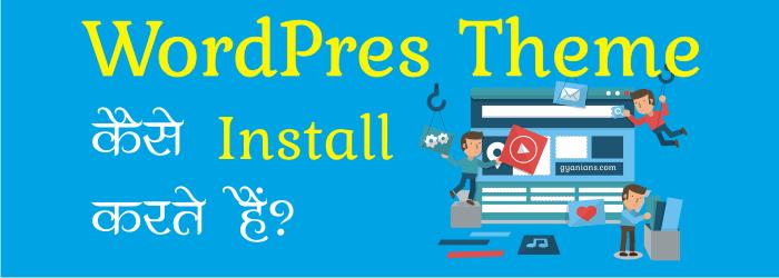 WordPress theme installation process in hindi
