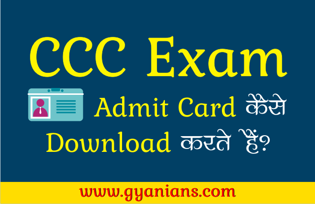 ccc exam admit card download kaise kare
