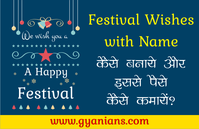 Festival Wishes with Name Viral Web App Script kaise banaye